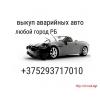 Куплю авто в любом состоянии +375293717010