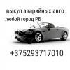 продать битое авто выкуп аварийных авто +375293717010