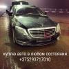 Выкуп битых машин продать битый автомобиль где продать битую машину кому продать битый автомобиль АВТОВЫКУП +375293717010