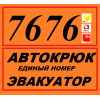 Эвакуатор Автокрюк 7676
