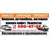 Эвакуатор в Солигорске,  прокат прицепа,  лафета,  автомобиля