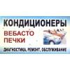 Ремонт автокондиционера в Минске.   KOND.  BY