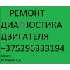 Ремонт двигателя Минск 80296333194