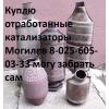 Куплю катализаторы в Могилеве 80256050333 Купим отработанные автомобильные катализаторы от легковых автомобилей.