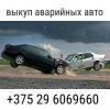 Срочный выкуп авто целых битых не на ходу +375296069660