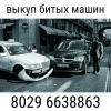выкуп аварийных авто +375296638863