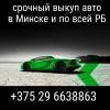 Выкуп авто Минск +375296638863 Куплю авто