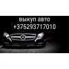 Выкуп авто Могилев +37529 3717010 Продать машину