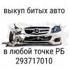 ВЫКУП БИТЫХ АВТО +375293717010